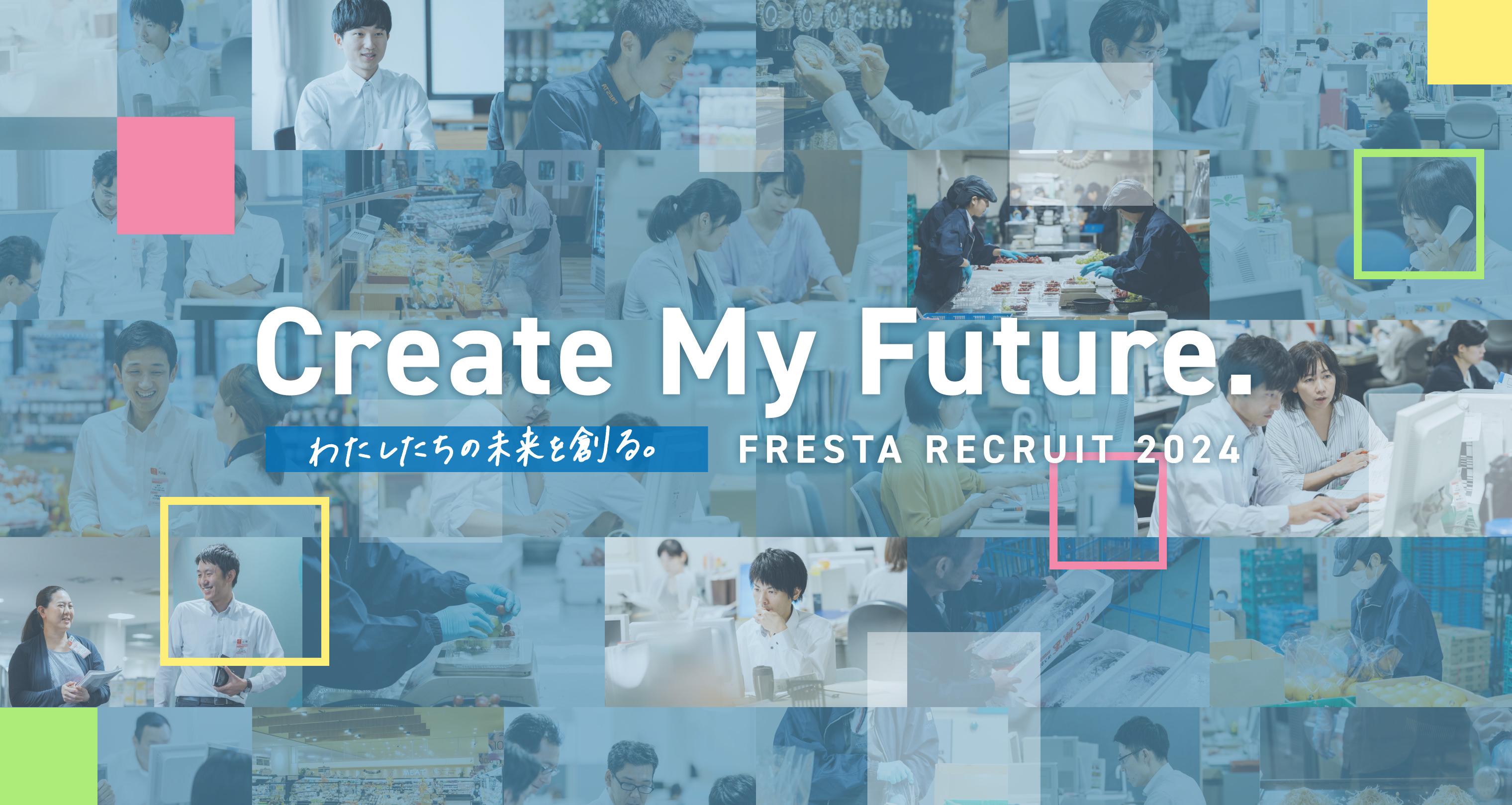 Create My Future.わたしたちの未来を創る。FRESTA RECRUIT 2020